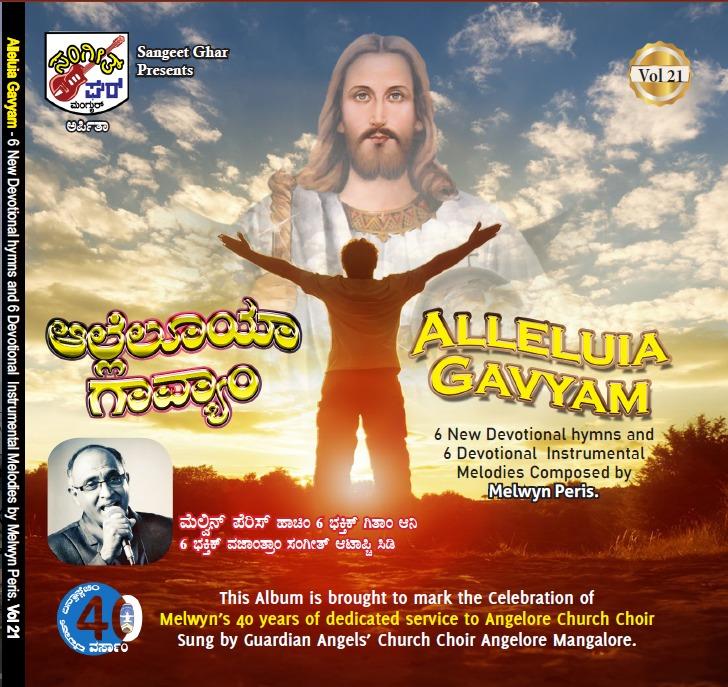 Devotional Video Album 'Alleluia Gavyam' unveiled